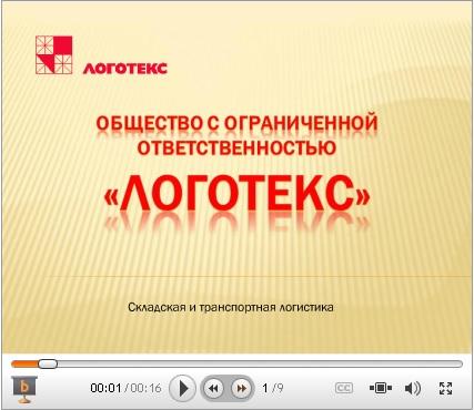 Презентация ООО «Логотекс»